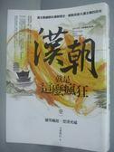 【書寶二手書T3/一般小說_KJY】漢朝就是那麼瘋狂1_月望東山