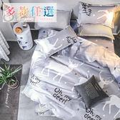 Artis台灣製 -雙人床包/四季被四件組 雪紡棉磨毛加工處理 親膚柔軟【合版GB】