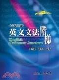 二手書博民逛書店 《英文文法階梯ENGLISH GRAMMAR JUNCTURE》 R2Y ISBN:9571438774│康雅蘭:嚴雅