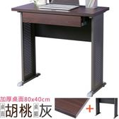 Homelike 格雷80x40工作桌-加厚桌面(附抽屜)-胡桃桌面/灰腳