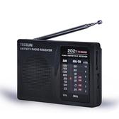 收音機 收音機老人新款便攜式調頻廣播半導體袖珍小型迷你老式【快速出貨八折搶購】