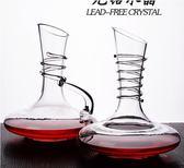 玻璃酒壺水晶玻璃快速紅酒醒酒器分酒器歐式個性創意葡萄酒分酒壺家用套裝 DF99免運 萌萌