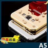 三星 Galaxy A5 電鍍邊框+PC鏡面背板 類金屬質感 前後卡扣式 二合一組合款 保護套 手機套 手機殼