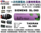 【久大電池】 以色列 TADIRAN SL-360 3.6V SL360 TL-5903 TL5104 TL4903