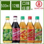 【工研酢】益壽多健康酢500ml任選12瓶1150元(五種口味‧果醋‧健康醋)