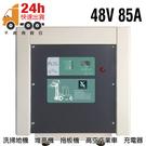 【CSP】48V85A充電器 洗地機 電動叉車 堆高機 MF 電池沒電 NF4880 電池充電器 手推式洗地機 FL 4885 4880
