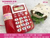 保固一年【旺德WONDER】WT-03 紅色&白色可免持撥號具備保留鬧鐘功能有線電話家用電話市室內電話