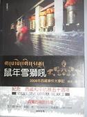【書寶二手書T8/政治_BK7】鼠年雪獅吼-2008年西藏事件大事記-當代叢書22_唯色