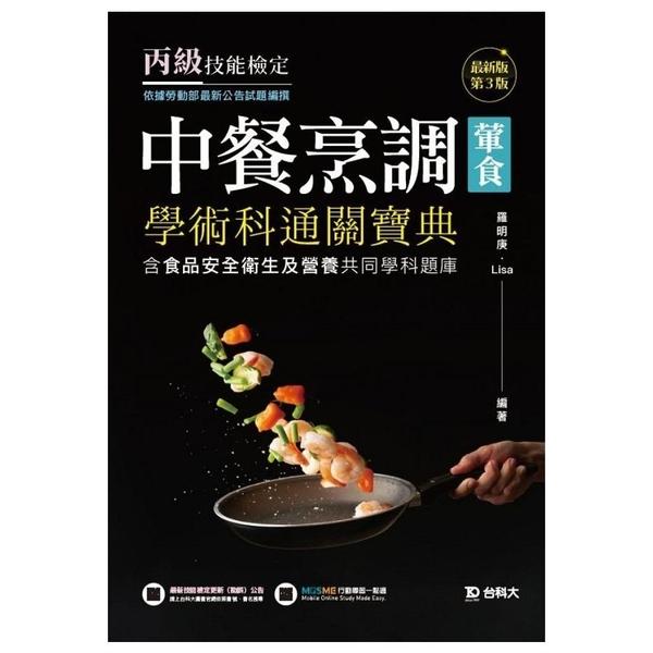 丙級中餐烹調(葷食)學術科通關寶典含食品安全衛生及營養共同學科題庫(2020最新