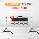 3米攝影背景架折疊拍照黑布主播網紅直播拍攝影樓伸縮便攜架子支架  降價兩天