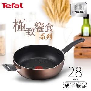 法國特福極致饗食系列28CM不沾深平鍋3件組(鍋+蓋+鍋鏟)SE-G1036614_