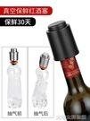 紅酒瓶塞紅酒塞抽真空瓶塞葡萄酒真空塞保鮮密封塞304不銹鋼抽氣瓶塞 大宅女韓國館