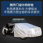 汽車車罩 防曬防雨隔熱厚防護防塵遮陽 LR1543【歐爸生活館】