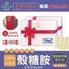 100%日本水溶性殼糖胺共360粒(2盒)【美陸生技AWBIO】