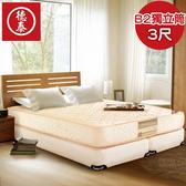 【德泰 歐蒂斯系列 】B2 獨立筒 彈簧床墊-單人3尺(送保潔墊)