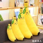 香蕉抱枕長條枕床上玩偶大娃娃公仔女生可愛睡覺生日禮物毛絨玩具 LJ330【極致男人】