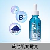 ampm藍銅B5修護精華30ml(B5小藍瓶)