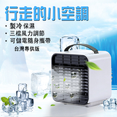日本熱銷制冷扇床上辦公室電風扇制冷小空調戶外車載靜音加水製冷負離子MKS