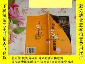 二手書博民逛書店中國藝術經典全書罕見揚琴》文泉藝術類50629-27Y119 林