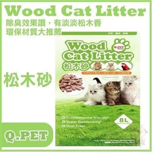 『寵喵樂旗艦店』【四包組含運】Q.PET Wood Cat Litter 松木砂/貓˙兔˙鼠˙小天˙刺蝟等小動物(8L)