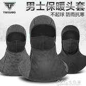 騎行面罩 冬季保暖頭套男女騎車裝備防風塵口罩抗寒帽護全臉摩托車面罩 交換禮物
