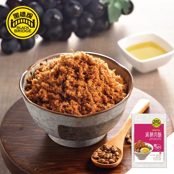 【黑橋牌】葡萄籽油減鈉肉酥-大包裝
