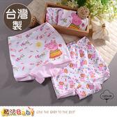女童內褲(四件一組) 台灣製粉紅豬小妹正版純棉四角內褲 魔法Baby