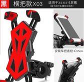 機車手機支架自行車手機架摩托車用手機導航支架電瓶車電動京都3C