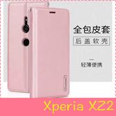【萌萌噠】SONY Xperia XZ2 (5.7吋)  韓曼 真皮側翻皮套 全包軟邊防摔 矽膠軟殼 插卡掛繩 手機套