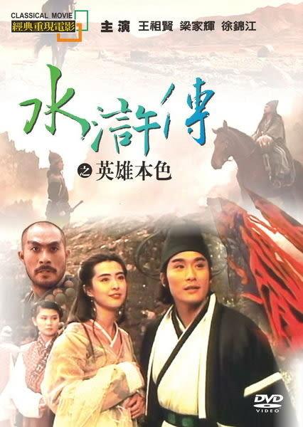 經典重現電影115:水滸傳之英雄本色 DVD(購潮8)