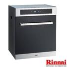 (全省原廠安裝)林內 RKD-6030S 落地式烘碗機 臭氧殺菌烘碗機 60CM 液晶烘碗機