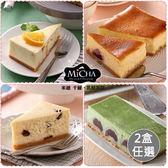 【人氣乳酪專賣店-米迦】任選2盒精選法式重乳酪(鮮橙、燒烤、蘭姆葡萄、抹茶)