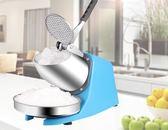 碎冰機商用刨冰機大功率電動雪花機沙冰機奶茶店用冰沙機 MKS春節狂購特惠