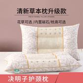 決明子枕頭單人一對裝家用雙人薰衣草護頸椎枕芯助睡眠蕎麥皮整頭