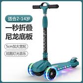 滑板車 兒童2-3-6-8歲三輪閃光男女孩滑滑車寶寶可升降溜溜車玩具【幸福小屋】