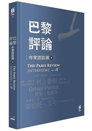 巴黎評論.作家訪談錄ΙΙ The Paris Review: Interview