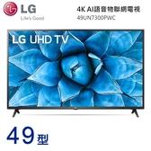 LG樂金49吋4K AI語音物聯網電視 49UN7300PWC~含運不含拆箱定位(預購~預計11月底到貨陸續寄出)
