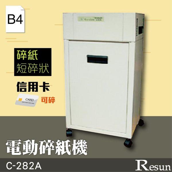 Resun📃 C-282A 電動碎紙機(B4)可碎信用卡 金融卡 卡片 資料