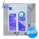 和成 HCG 五段式瞬熱式即熱式電熱水器...