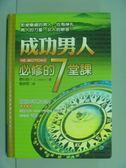 【書寶二手書T3/勵志_GIW】成功男人必修的七堂課(精裝)_傑科思