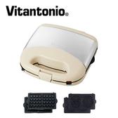 Vitantonio鬆餅機 36B(奶油白)