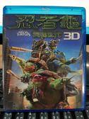 挖寶二手片-Q04-103-正版BD【忍者龜:變種世代 3D+2D雙碟】-藍光電影(直購價)