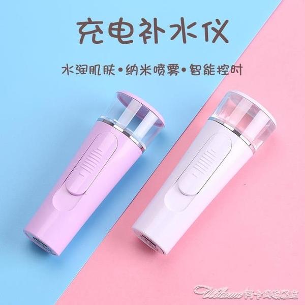 蒸臉器便攜式納米噴霧補水美容儀 小型面部加濕器冷噴蒸臉機補水儀器【快速出貨】