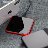 無線充電器 蘋果x無線充電器8手機iPhonex快充8plus專用小米mix2s三星安卓華為通用 夢露時尚女裝