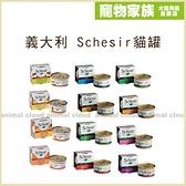 寵物家族-義大利 Schesir貓罐-各口味可選