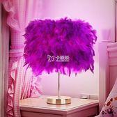 羽毛台燈臥室床頭燈簡約現代浪漫創意歐式暖光溫馨床頭燈   卡菲婭