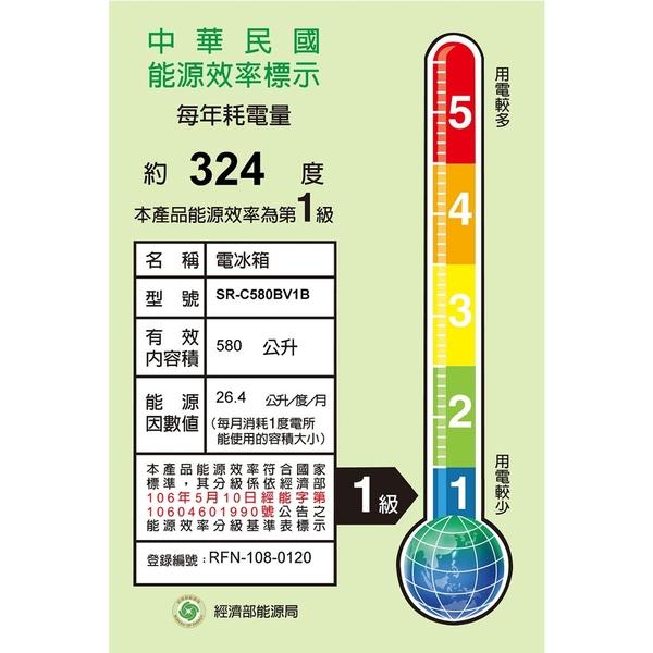 限區配送+基本安裝SANLUX 台灣三洋 580公升 雙門鏡面變頻冰箱 SR-C580BV1B