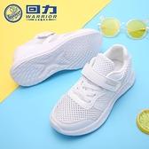 回力童鞋夏季兒童網面透氣小白鞋男孩輕便運動白鞋女童鏤空網眼鞋 幸福第一站
