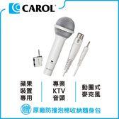 【露營唱歌首選】CAROL行動KTV麥克風歡唱組iCT-12(珍珠白)–蘋果裝置專用