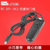 品色RC-201/DC2尼康有線快門線D750 D7100 D7200 D7500 D90 D610 D600 D5300 D5200 D5600單反相機線控遙控器 免運